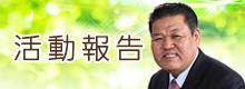 小坂井二郎活動報告